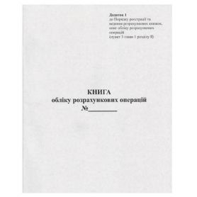 Книга обліку розрахункових операцій №1 НОВА з голограмою 80ст офсет книжна