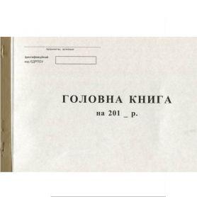 Книга головна 100арк для небюджетних підприємств, тверда палітурка, офсет Сервіс