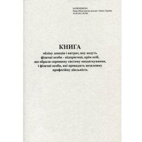 Книга обліку доходів і витрат фізичних осіб загагальна система 50арк газетка
