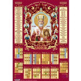 Календарь А-2 Святой Николай, с постами и праздниками 2020 *ФП